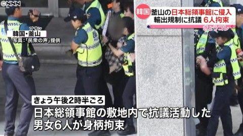 釜山の領事館にバ韓国塵6匹がテロを仕掛ける