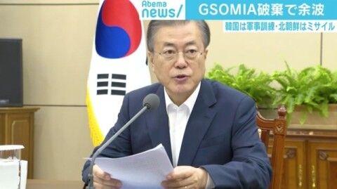 国民を道連れにして自殺するバ韓国の文大統領