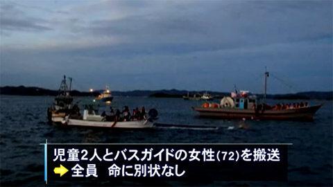 日本の沈没事故はバ韓国と大違い