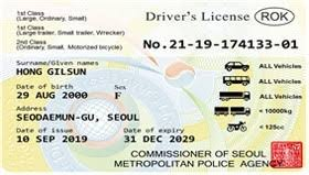 バ韓国で交付された「英文運転免許証」