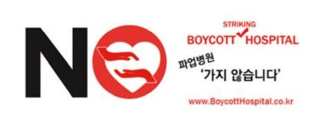 バ韓国でボイコット・ホスピタル開始