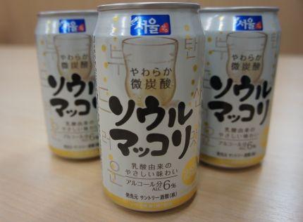 マッコリ、韓国製の酒には危険物がいっぱい!