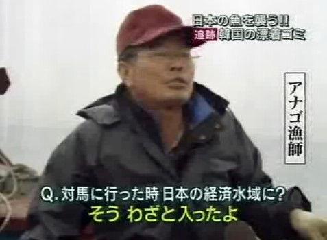 バ韓国の漁師は確信犯ばかり