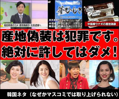 この日本からチョーセンチン犯罪者を追い出すべし