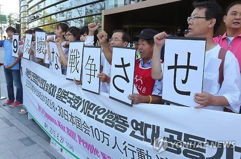 ソウルの日本大使館前で安保法案に反対する屑チョンども