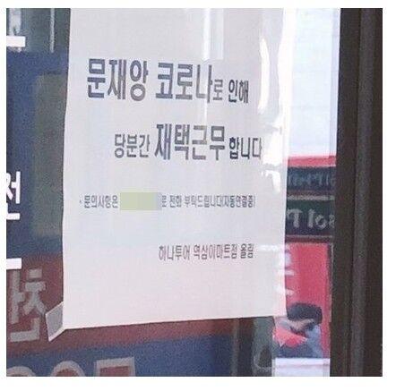 バ韓国・ハナツアーが文大統領をウイルス扱いww