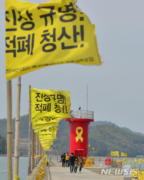 セウォル号事故を祝うバ韓国