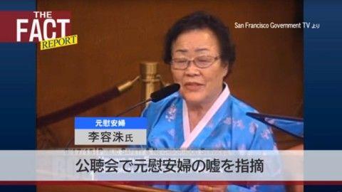 バ韓国の偽証婆に博士号が授与される
