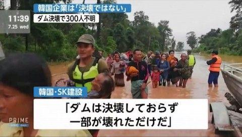 バ韓国企業のテロで決壊したラオスのダム