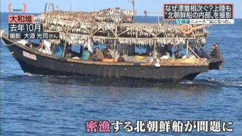密漁と海洋汚染しか芸のないバ韓国と北朝鮮