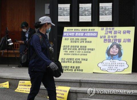 尹美香1匹を悪者に仕立てるバ韓国の正義連