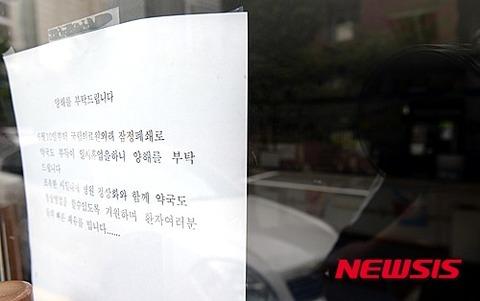 MERSの治療を放棄したバ韓国