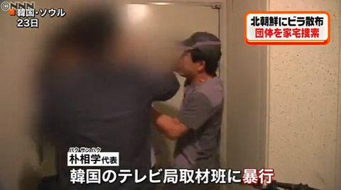 脱北者団体代表がバ韓国メディアに暴行している様子