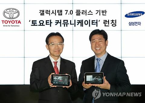 韓国トヨタとサムスンで共同開発したナビゲーター