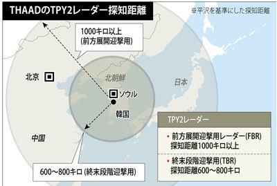THAAD配備でバ韓国の崩壊が間近に!