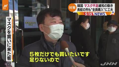 マスク再利用で感染拡大間違い無しのバ韓国