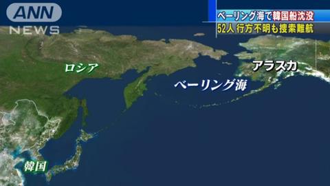 ベーリング海で韓国漁船が沈没!