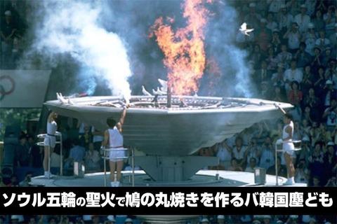 ソウル五輪の聖火で鳩を丸焼きする屑バ韓国塵ども