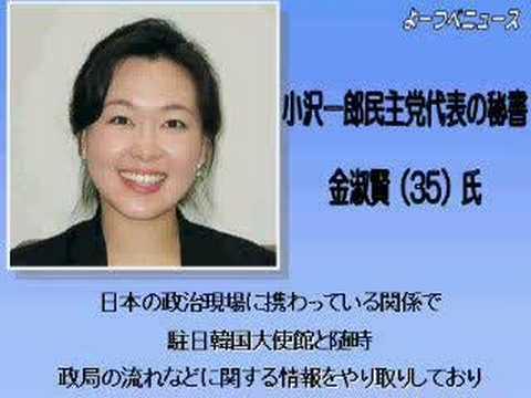 小沢一郎民主党代表時代の秘書は韓国塵とかwww