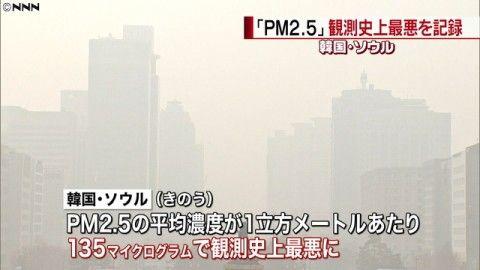 PM2.5でバ韓国塵が大量に死んでくれれば最高
