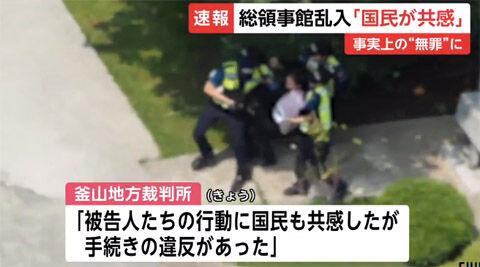 領事館襲撃テロに無罪を言い渡すバ韓国