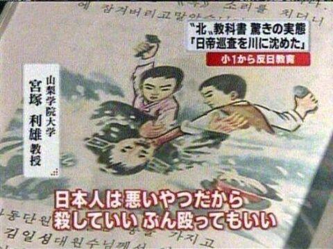 朝鮮ヒトモドキはこの世から消えてなくなるべき
