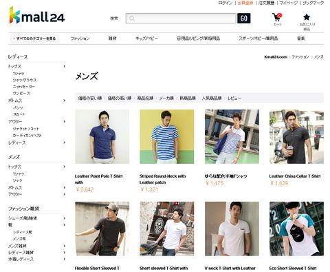 屑チョンの作った海外消費者向け通販サイトKmall24