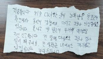 バ韓国軍で見つかったゲイコロナ申告メモ