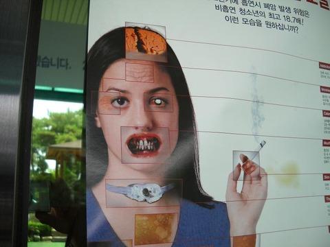 バ韓国で貼られていた禁煙促進ポスター