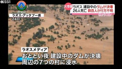 ラオスダム崩壊でのバ韓国塵死傷者はゼロ
