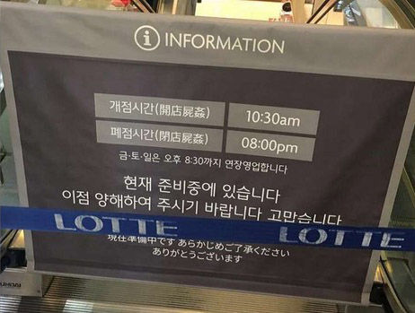 バ韓国のロッテの看板