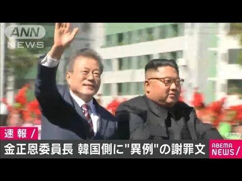 刈り上げデブの謝罪に歓喜するバ韓国の文在寅