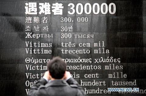 嘘だらけの南京大虐殺記念館