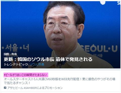 セクハラで告訴されたバ韓国ソウル市長が自殺www