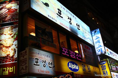 バ韓国にはクジラ肉を喰わせる店がたくさん!
