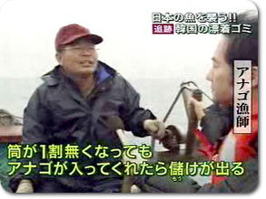 韓国のアナゴ漁は海を汚す違法行為です