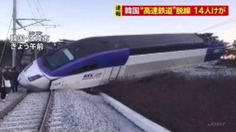 バ韓国のKTXが脱線事故