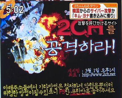 F5攻撃もバ韓国の国技と言えますね