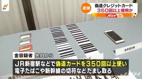 バ韓国塵のメスが偽造カードの作成と使用で逮捕