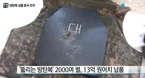 防弾性能皆無のバ韓国製防弾チョッキ