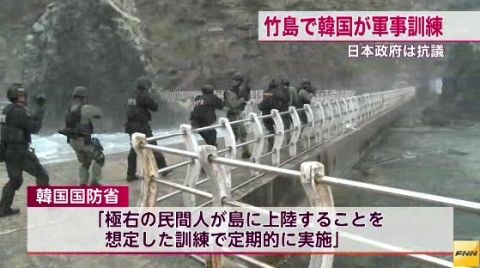 2013年の竹島不法侵入の様子