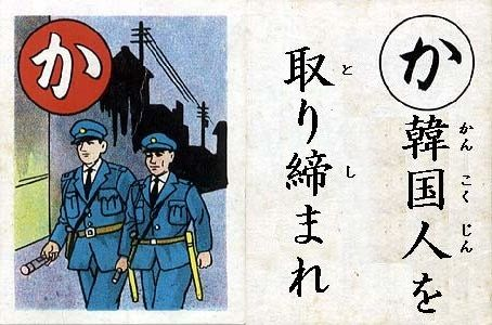 寄生先の外国でも犯罪しか行わない屑バ韓国塵