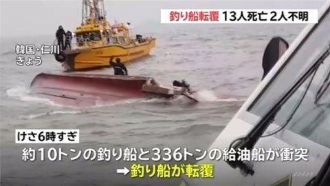 バ韓国の釣り船転覆、遺族様どもに手厚い支援開始
