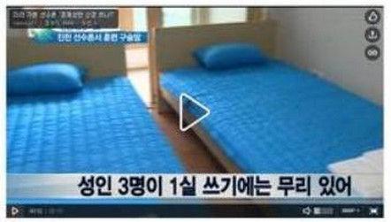 欠陥だらけの仁川アジア大会の選手村宿舎