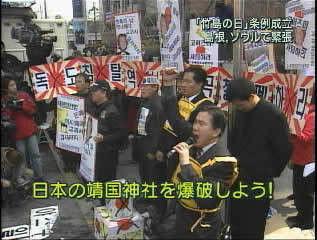 靖国参拝に反対するキチガイバ韓国塵ども
