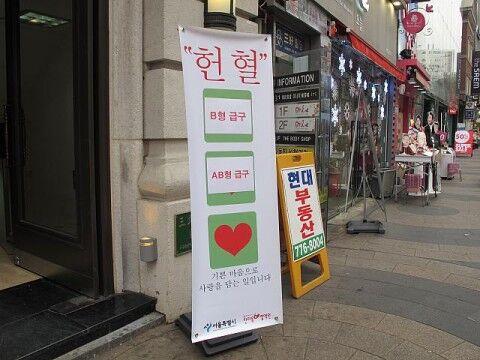 感染者の献血でウイルス更に拡大のバ韓国