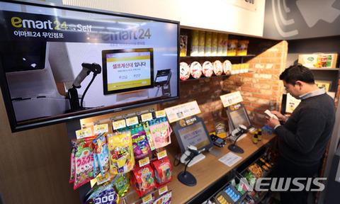 バ韓国のコンビニで無人店舗が始まる
