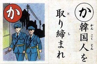 韓国人は例外なく犯罪者です