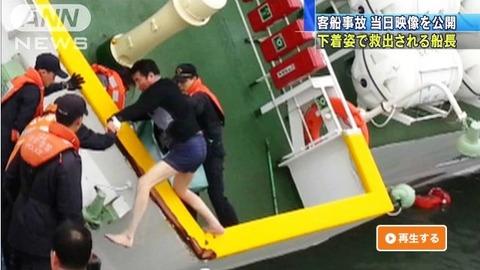 乗客に成り済まして逃げ出すセウォル号の船長