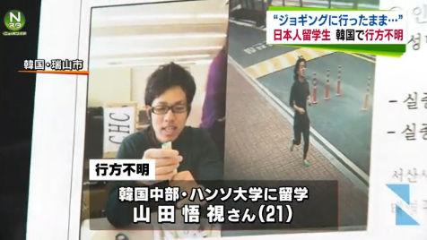 バ韓国で行方不明になている日本人留学生